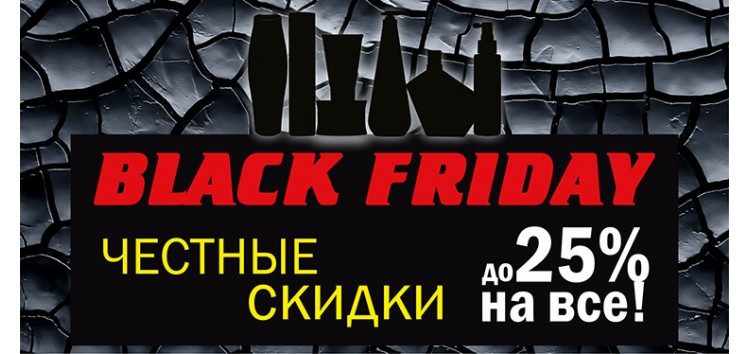 BLACK FRIDAY С ШАРМОМ!